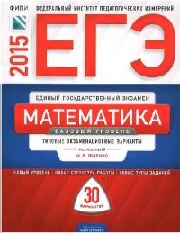 ЕГЭ-2015 Математика. Базовый уровень. Типовые экзаменационные варианты. 30 вариантов
